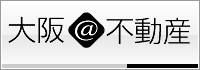 茨木・高槻・吹田エリアの賃貸/売買物件検索サイト