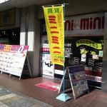 ミニミニFC JR高槻店